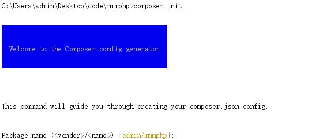 blog19070809402622308 - 创建composer.json文件