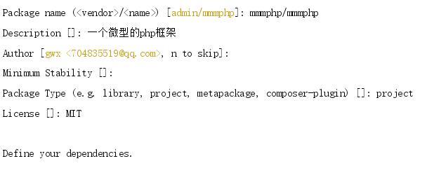 blog19070809402632411 - 创建composer.json文件